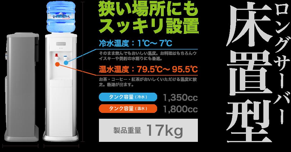 ロングサーバー(床置型)
