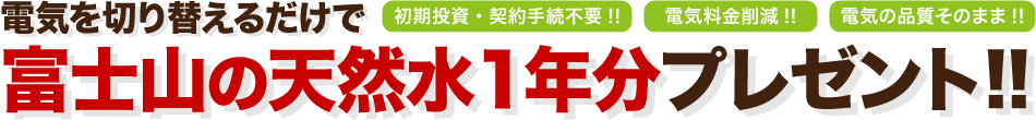 富士山の天然水1年分プレゼントキャンペーン